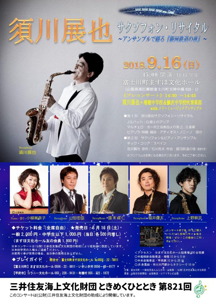 須川展也サクソフォン・リサイタル2018