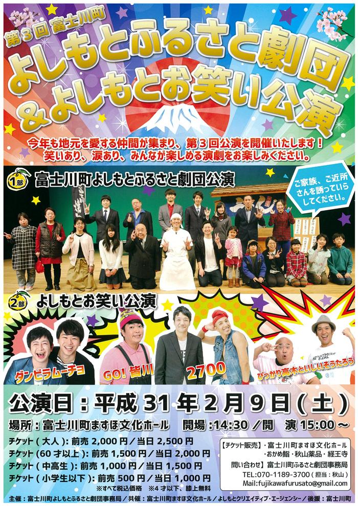 第3回富士川町 よしもとふるさと劇団 & よしもとお笑い公演