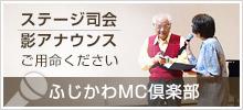 ふじかわMC倶楽部