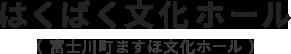はくばく文化ホール(富士川町ますほ文化ホール)